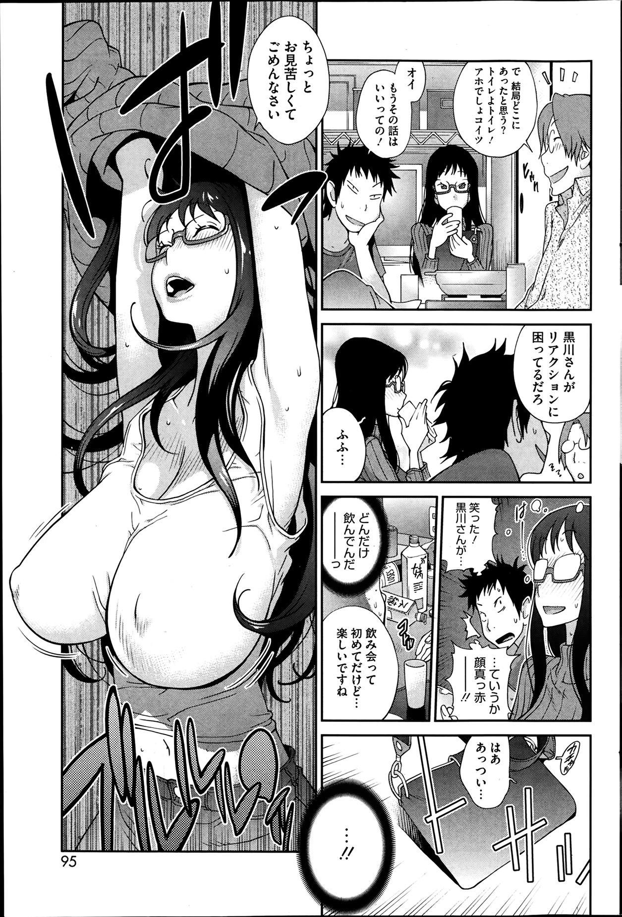 Kyonyuu Kakusu wa Sichinan Abaku Ch.1-7 24