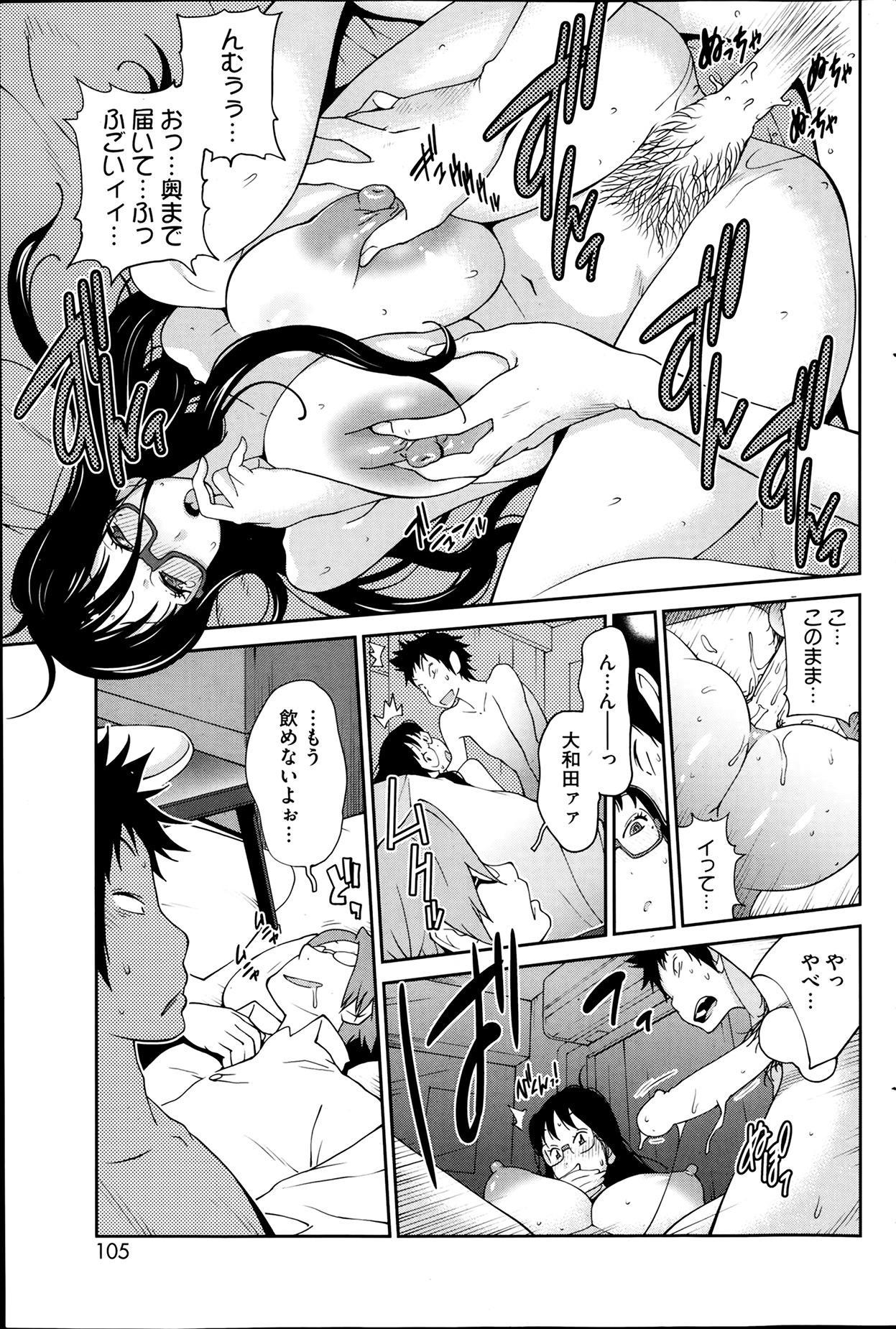 Kyonyuu Kakusu wa Sichinan Abaku Ch.1-7 34