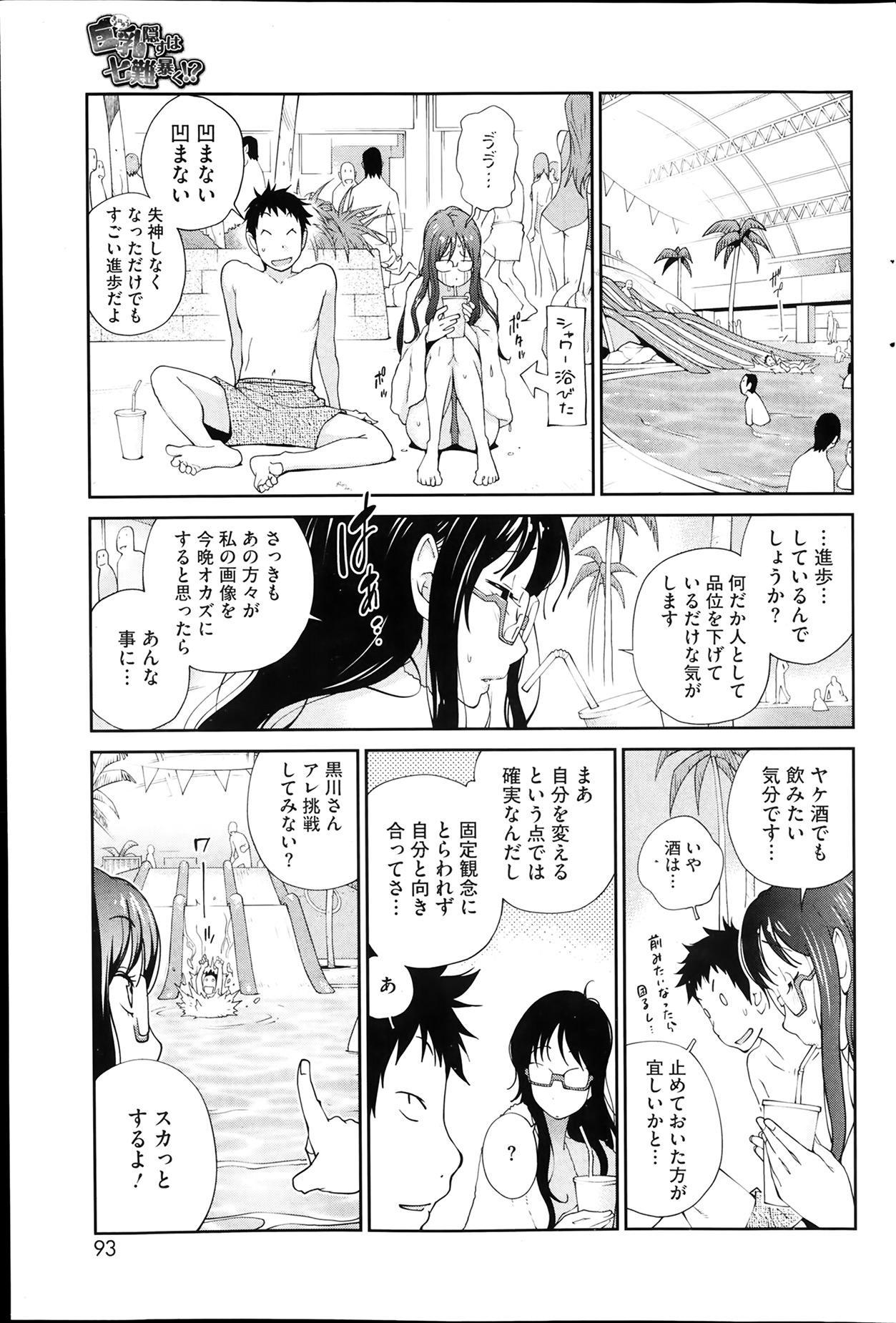 Kyonyuu Kakusu wa Sichinan Abaku Ch.1-7 44