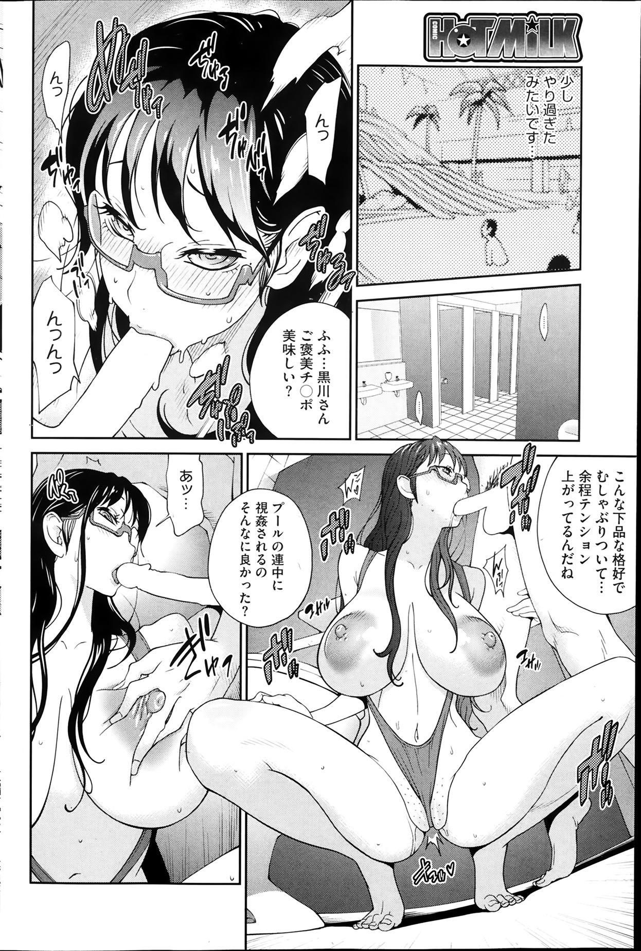 Kyonyuu Kakusu wa Sichinan Abaku Ch.1-7 47