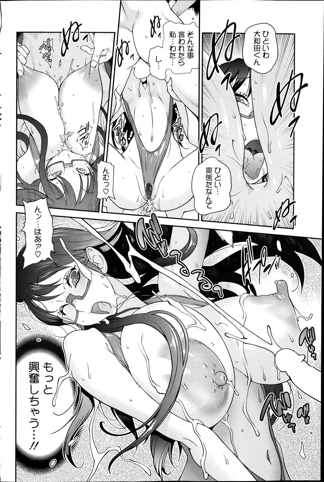 Kyonyuu Kakusu wa Sichinan Abaku Ch.1-7 49