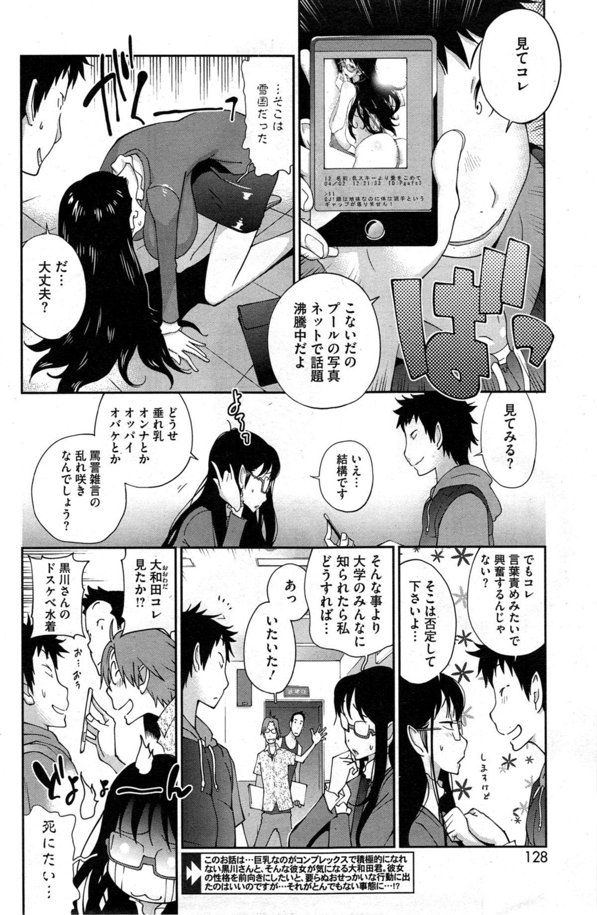 Kyonyuu Kakusu wa Sichinan Abaku Ch.1-7 61