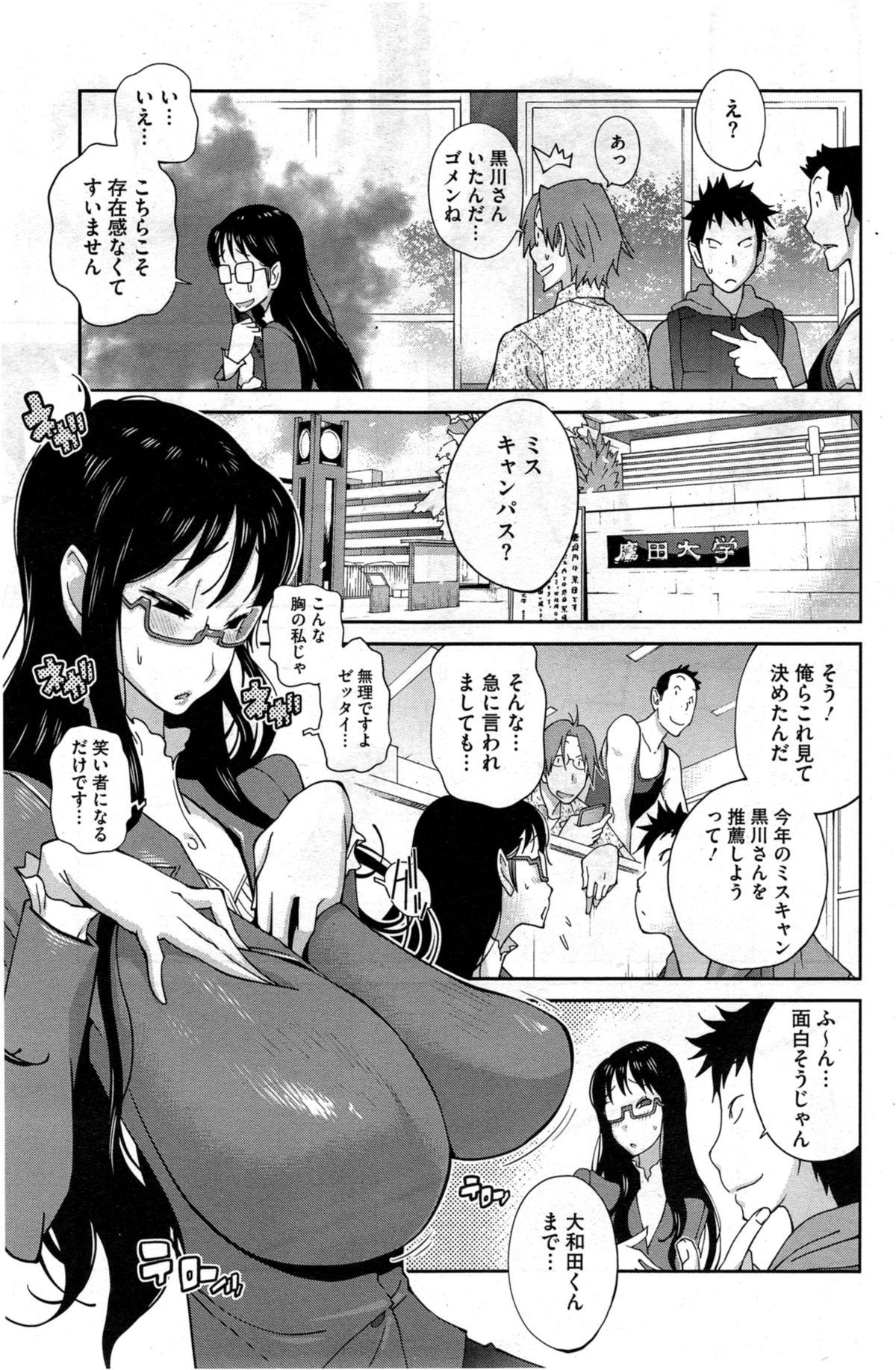 Kyonyuu Kakusu wa Sichinan Abaku Ch.1-7 62
