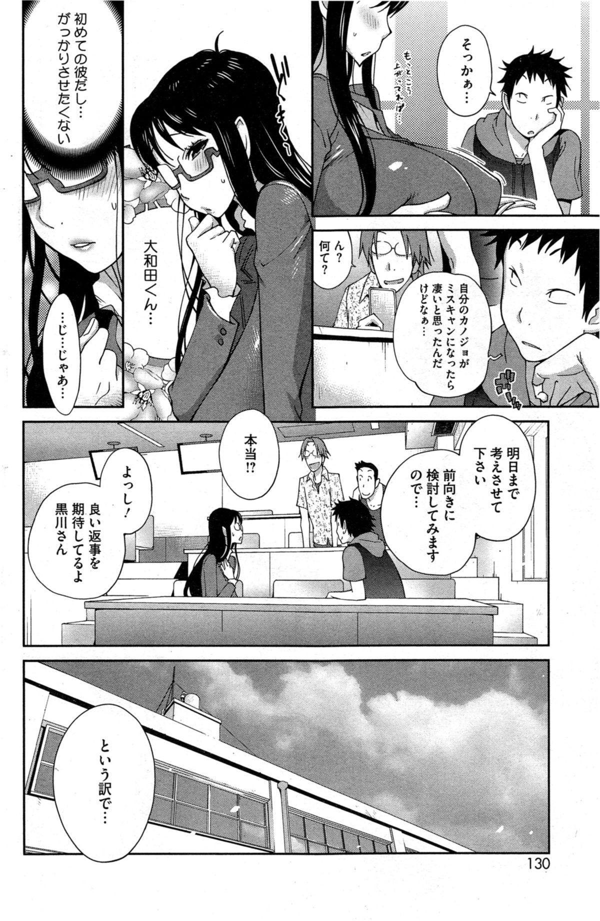 Kyonyuu Kakusu wa Sichinan Abaku Ch.1-7 63