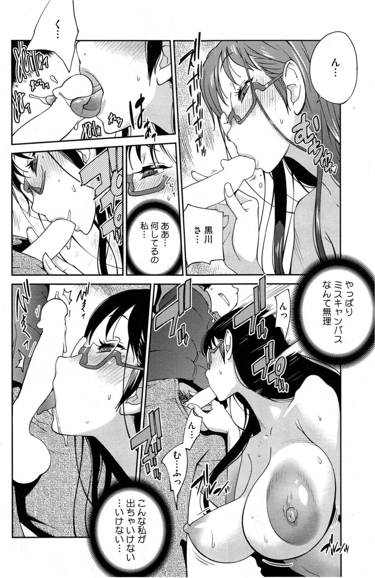 Kyonyuu Kakusu wa Sichinan Abaku Ch.1-7 67
