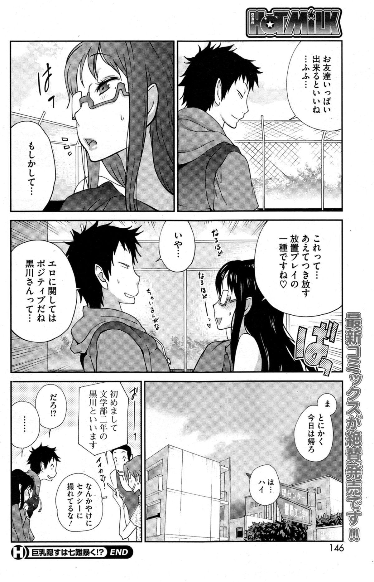 Kyonyuu Kakusu wa Sichinan Abaku Ch.1-7 79