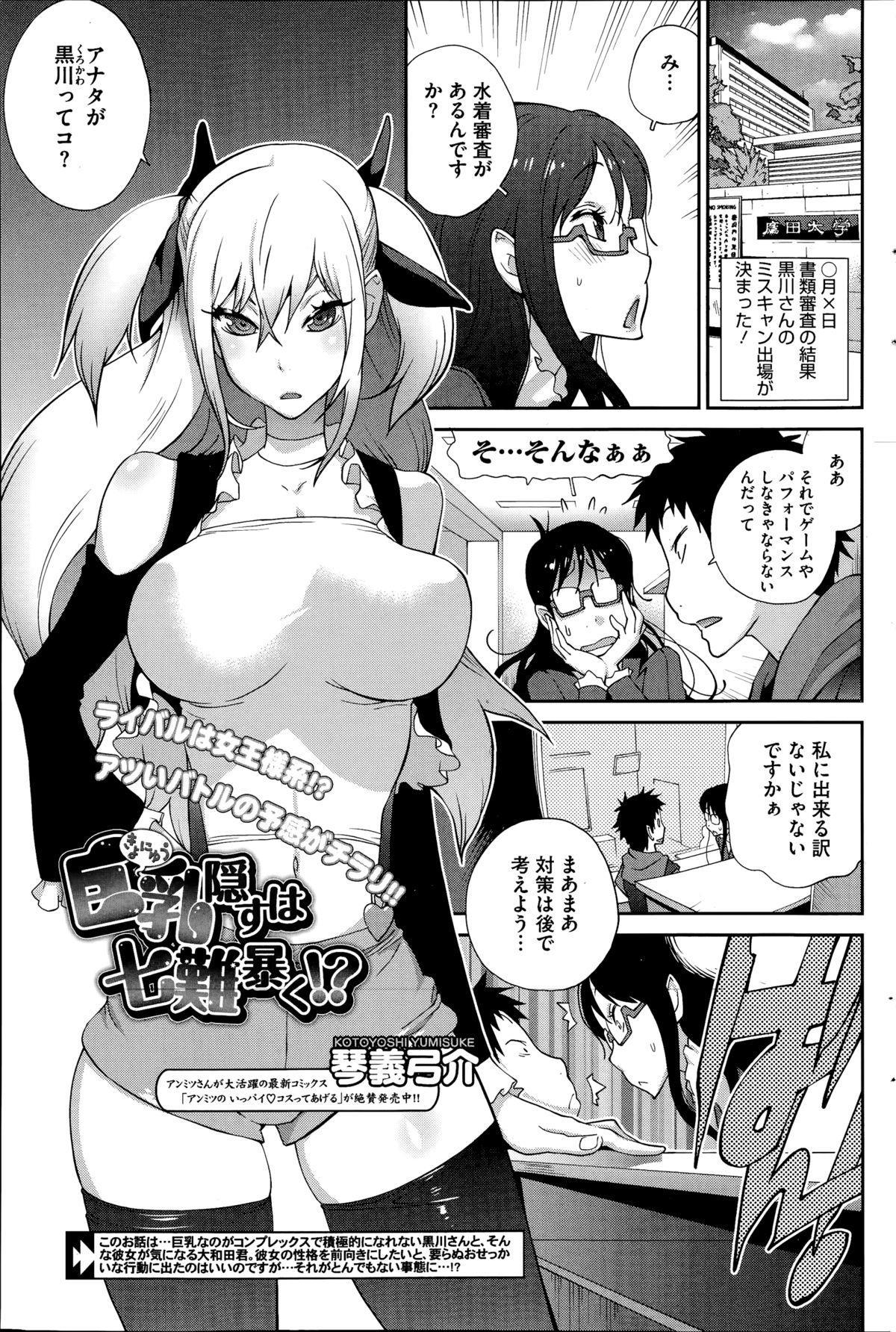 Kyonyuu Kakusu wa Sichinan Abaku Ch.1-7 80