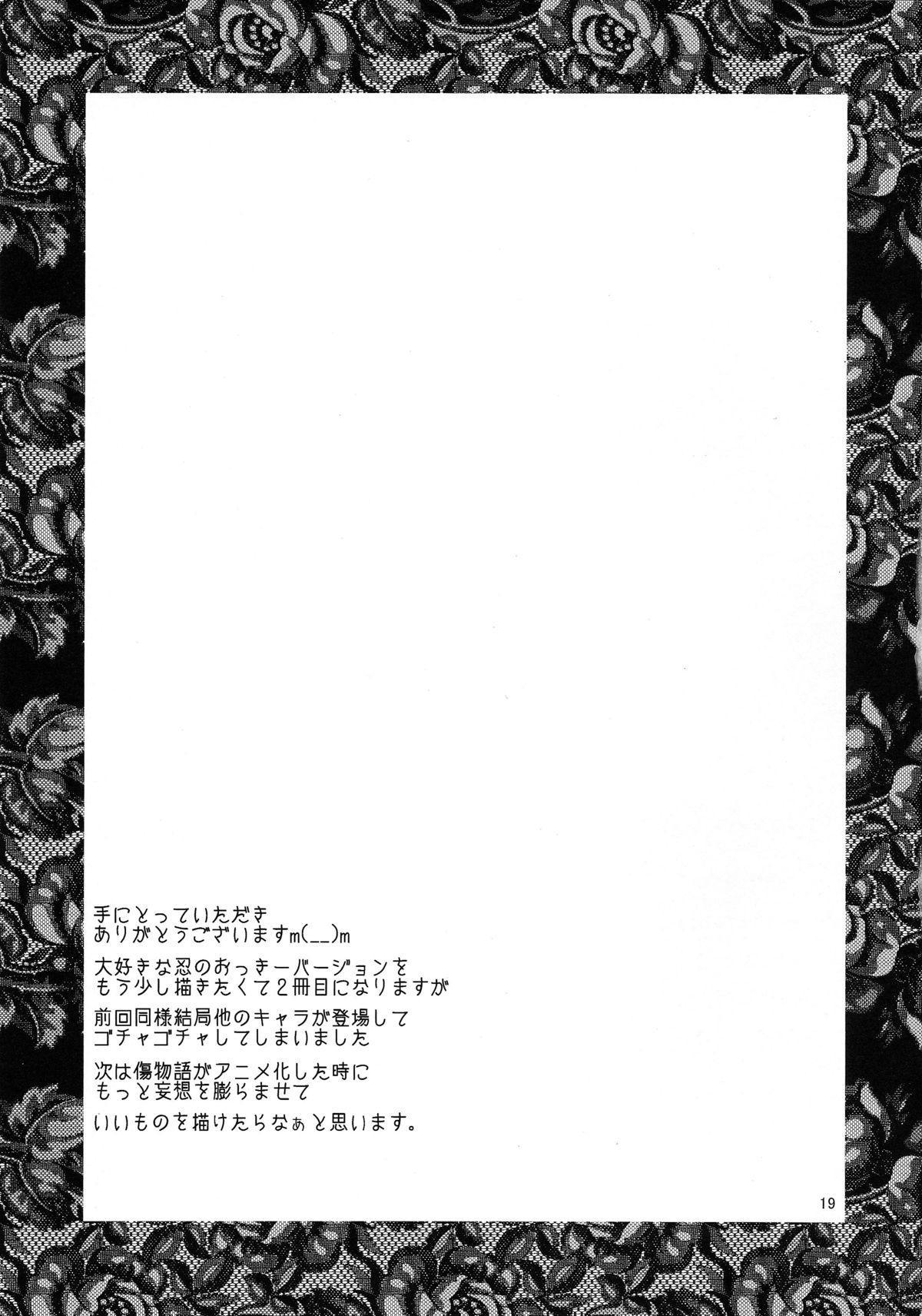 Shinobu Vamp Diaries 2 18