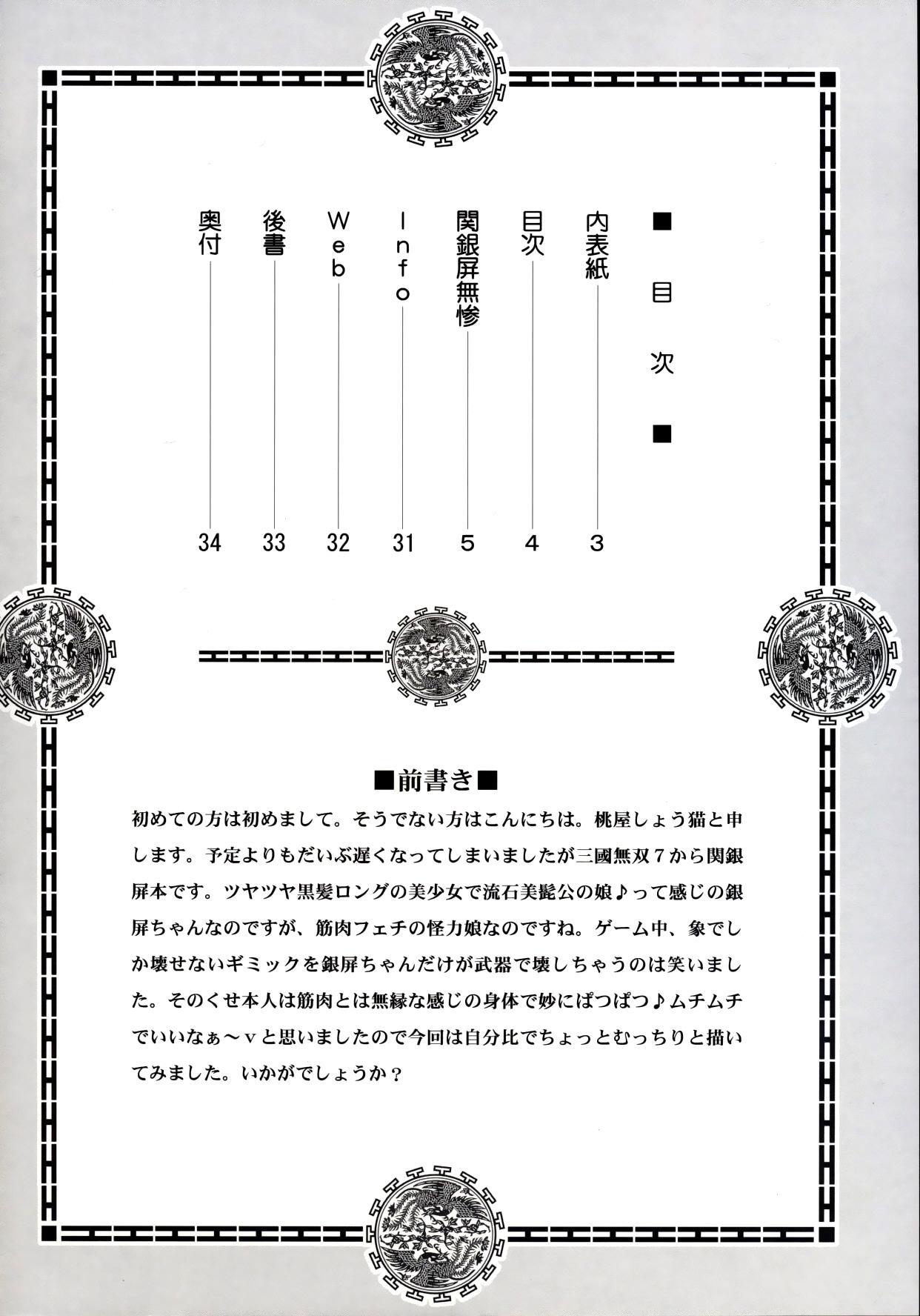 Kan Ginpei Muzan 2