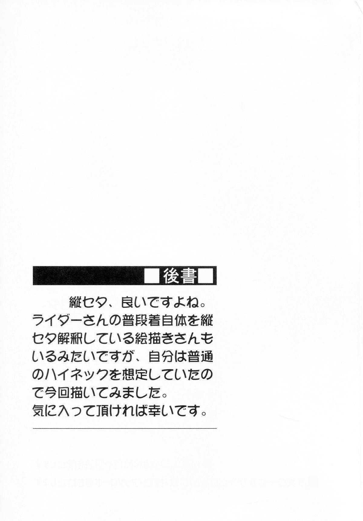 Rider-san to Tate Sweater. 21