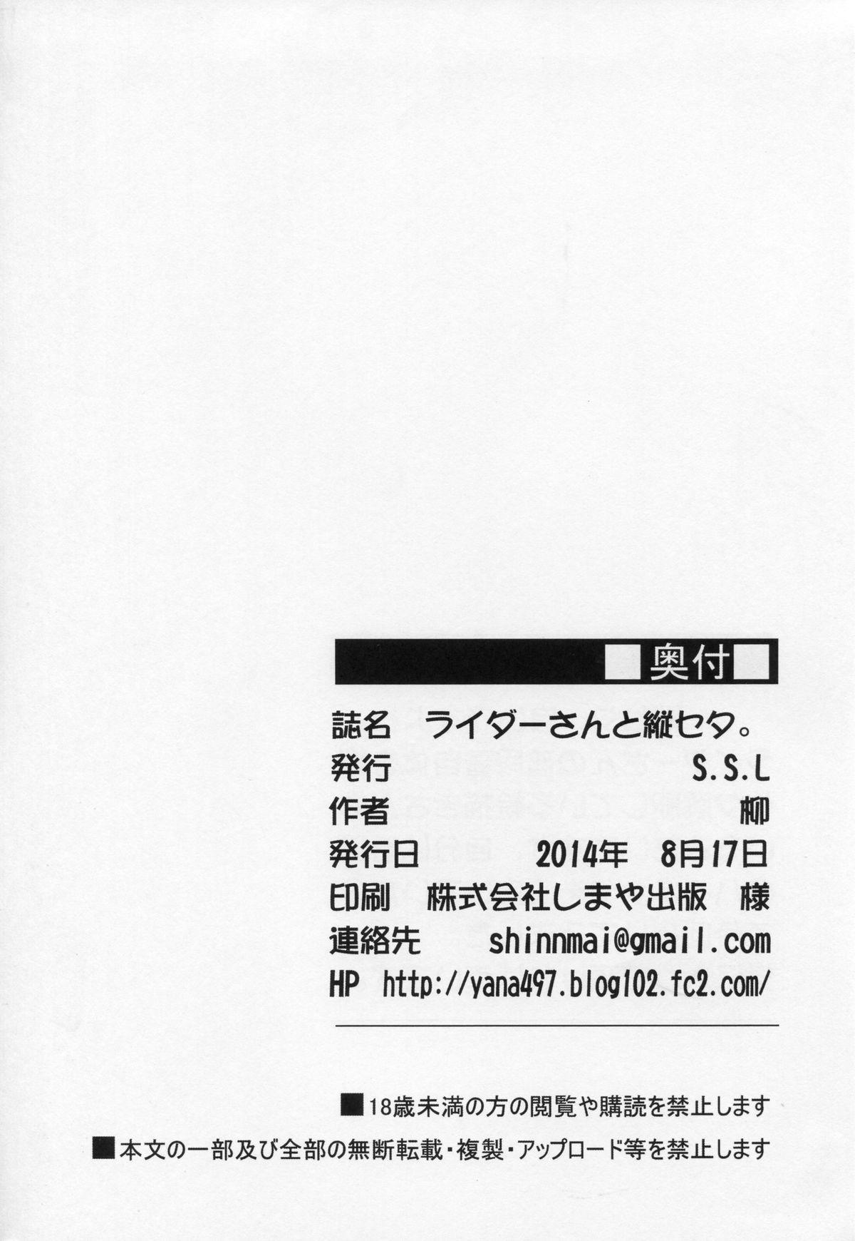Rider-san to Tate Sweater. 22
