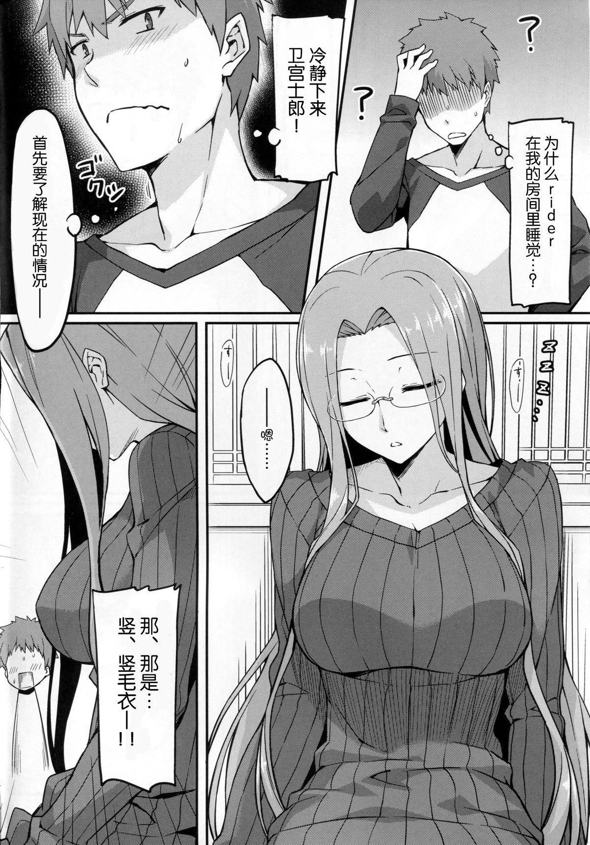 Rider-san to Tate Sweater. 4