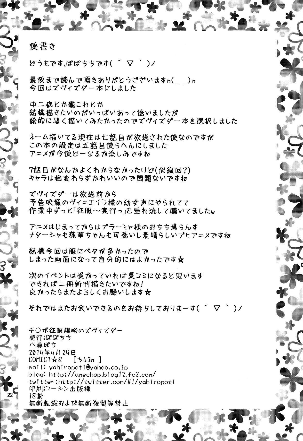 (COMIC1☆8) [Popochichi (Yahiro Pochi)] Chinpo Seifuku ~Bouryaku no Zvezda~ | Dick Conquest - Zvezda Plot (Sekai Seifuku ~Bouryaku no Zvezda~) [English] {doujin-moe.us} 20