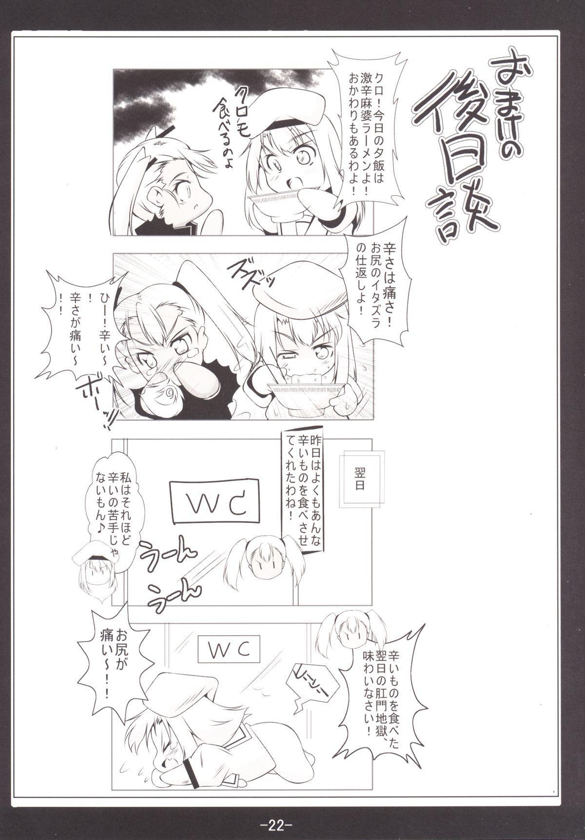 Kuro to Illya no KOUkan Kyouyuu 22