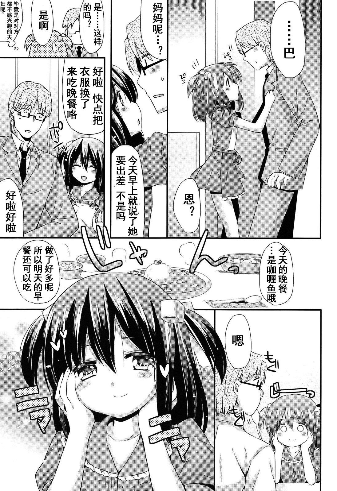 Futsuu no Oyako Ren'ai | 普通的父女恋愛 3