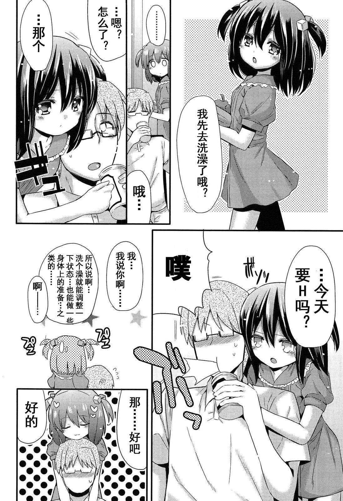 Futsuu no Oyako Ren'ai | 普通的父女恋愛 4
