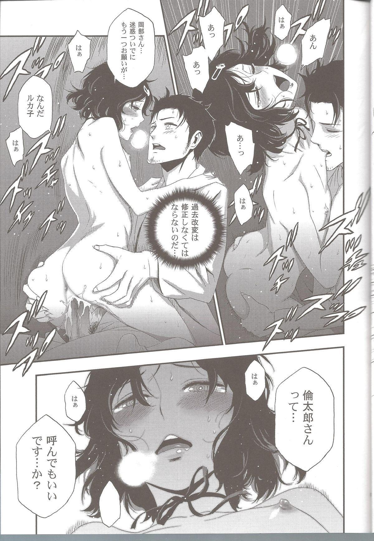 Shiiseishou no Maria 14