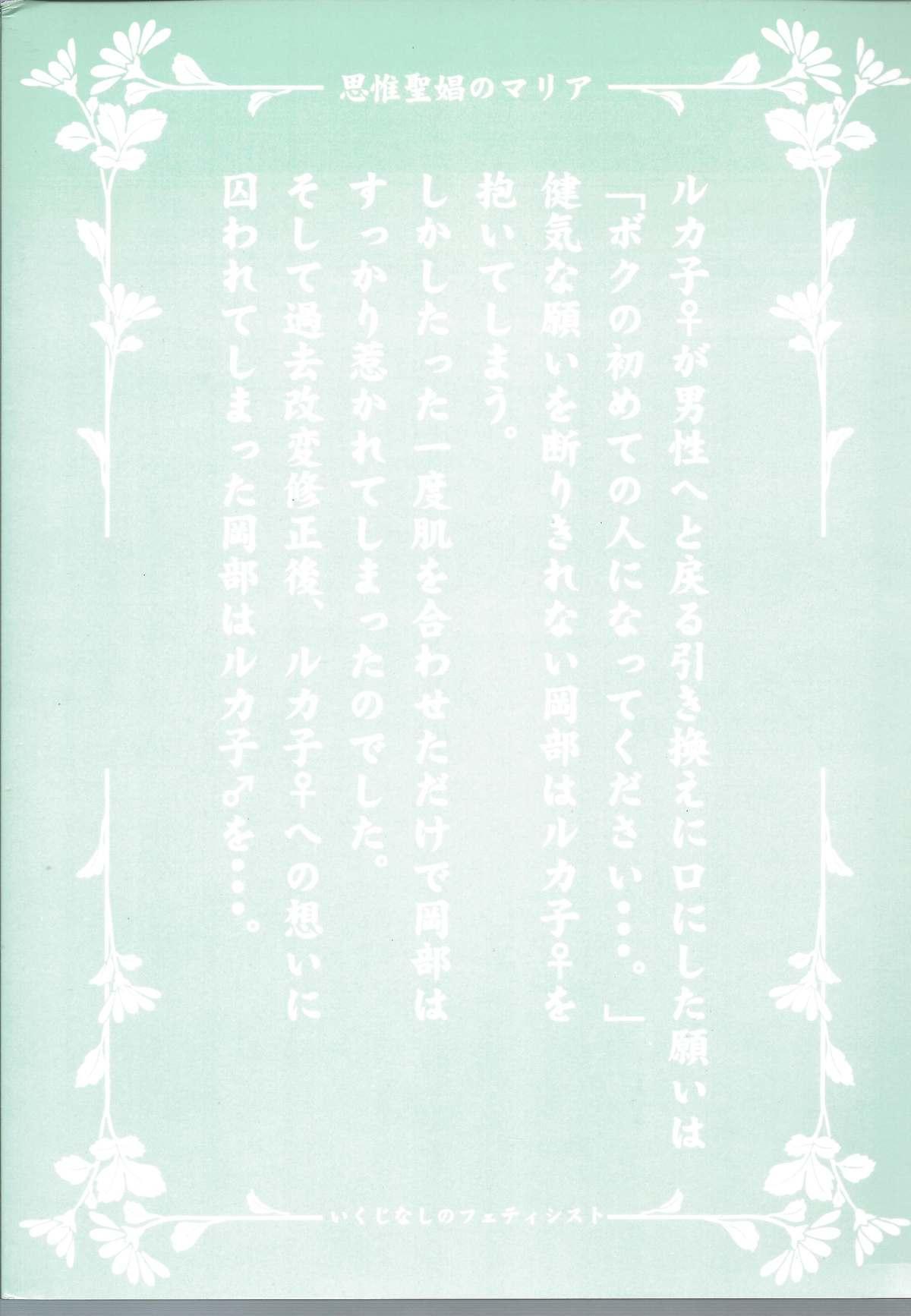 Shiiseishou no Maria 1