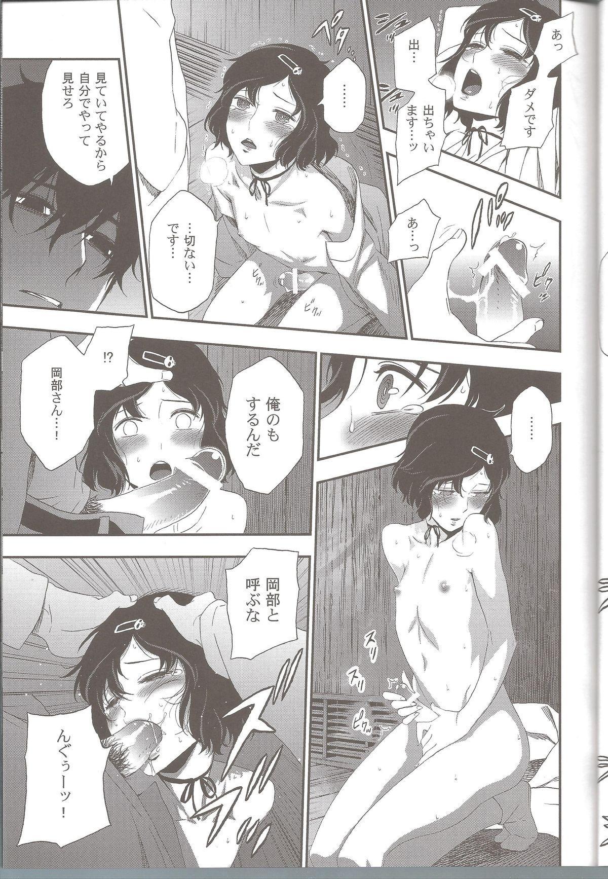 Shiiseishou no Maria 26