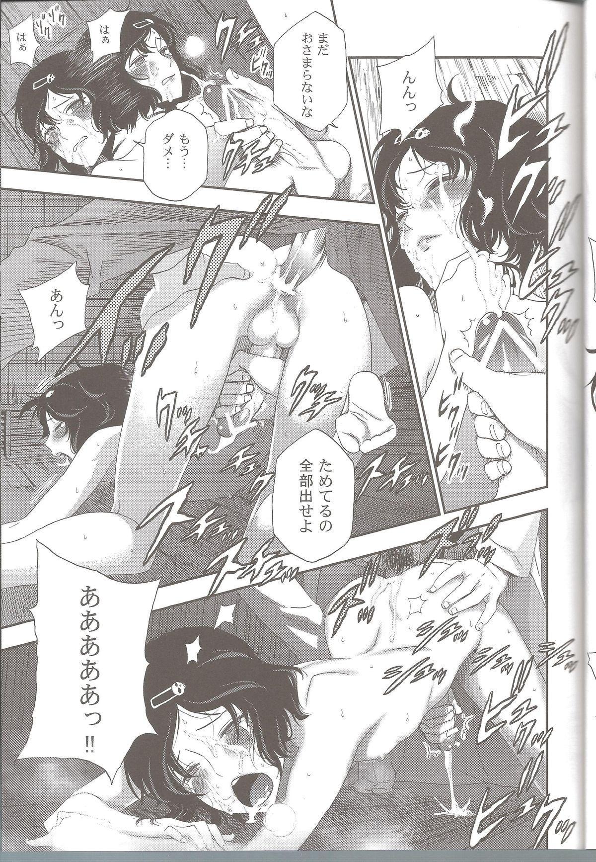 Shiiseishou no Maria 32