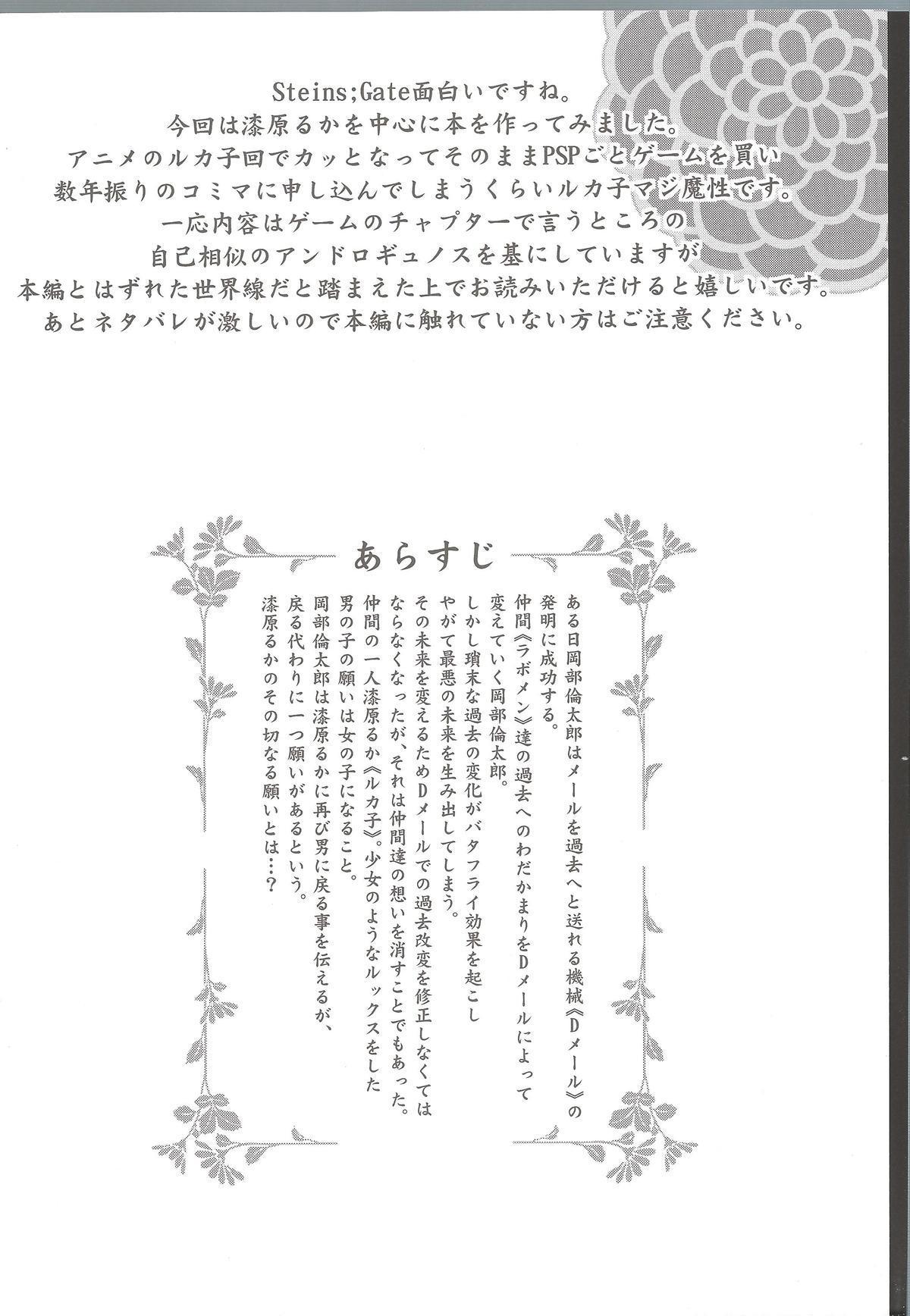 Shiiseishou no Maria 3