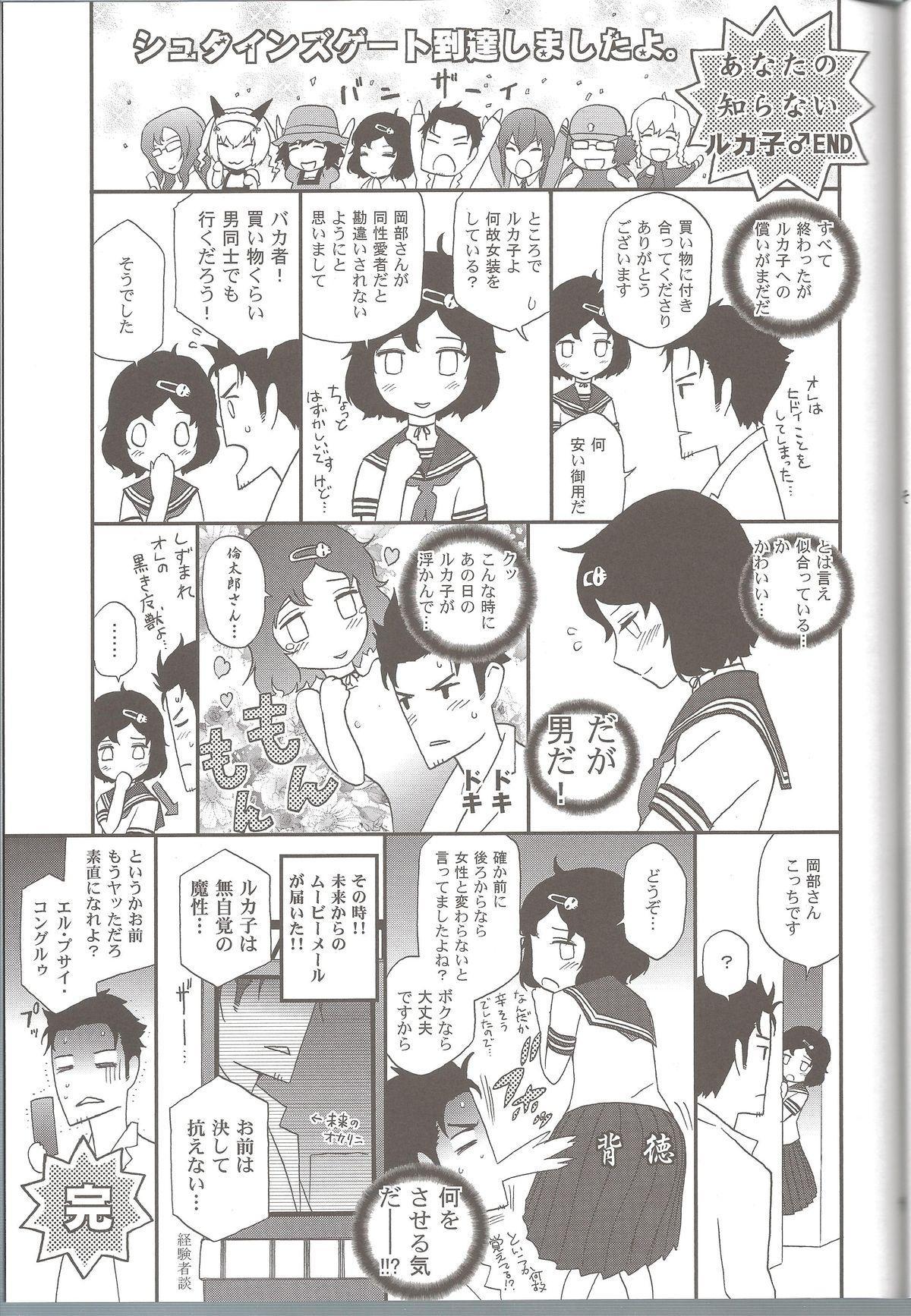 Shiiseishou no Maria 40