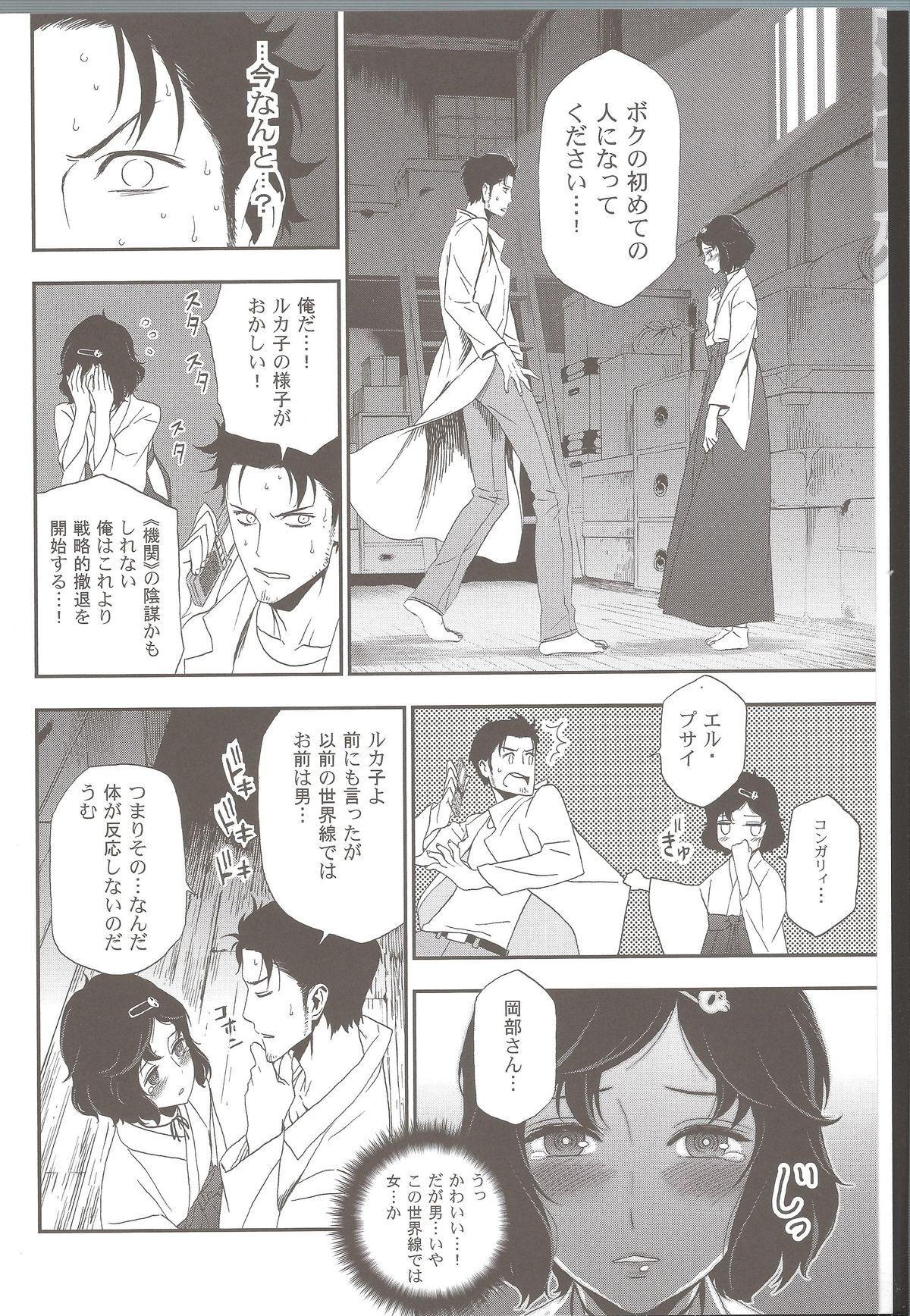 Shiiseishou no Maria 5