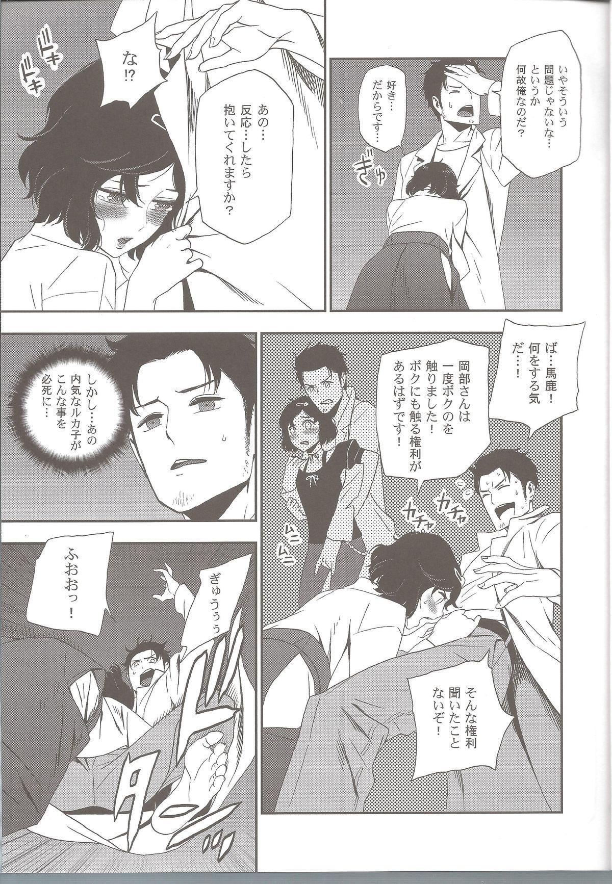 Shiiseishou no Maria 6