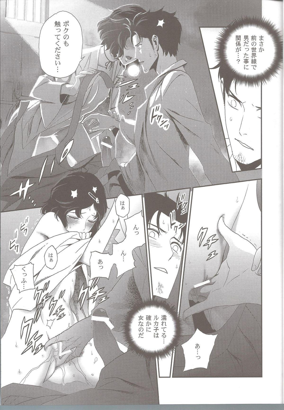 Shiiseishou no Maria 8
