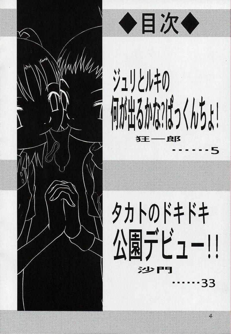 Takato Ijiri 2