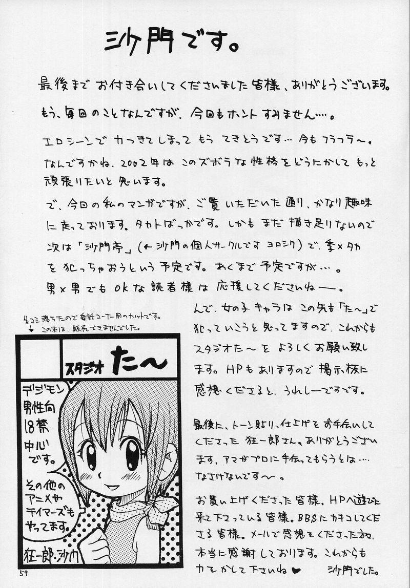 Takato Ijiri 57