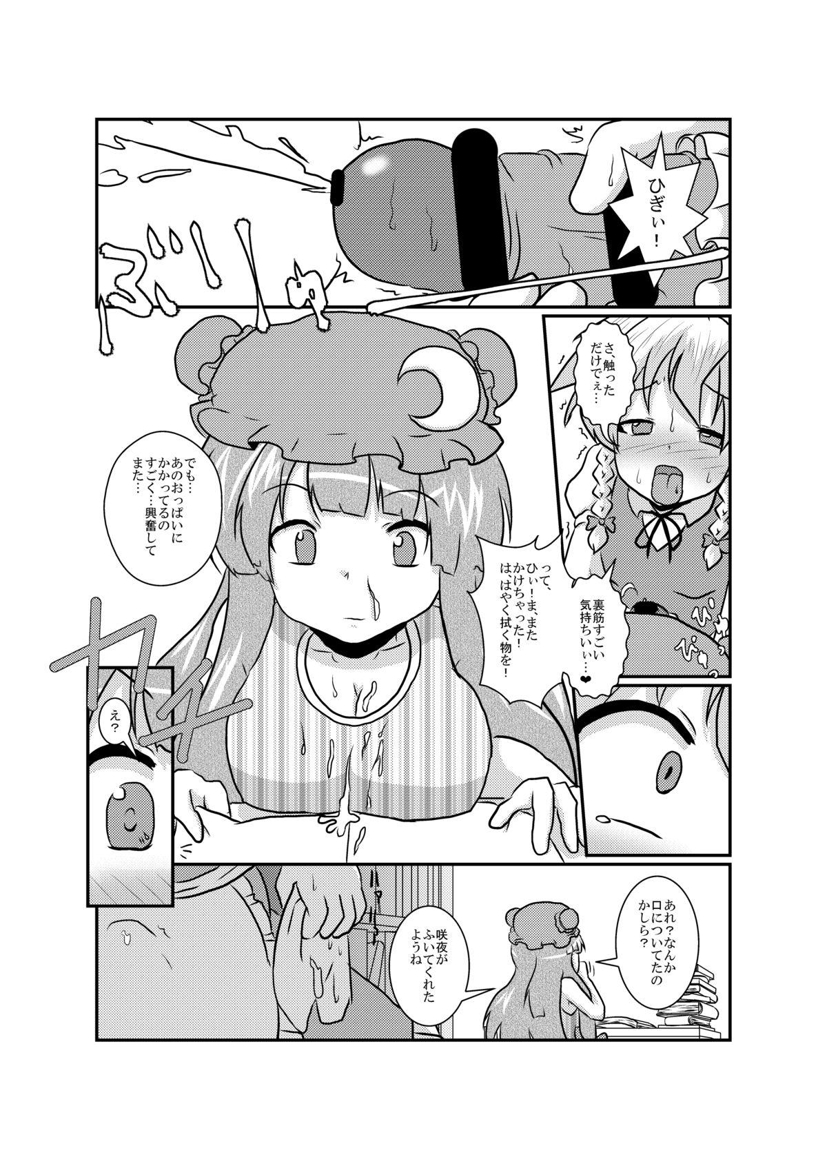 Sakuya-San no Haeteru Nichijou 13