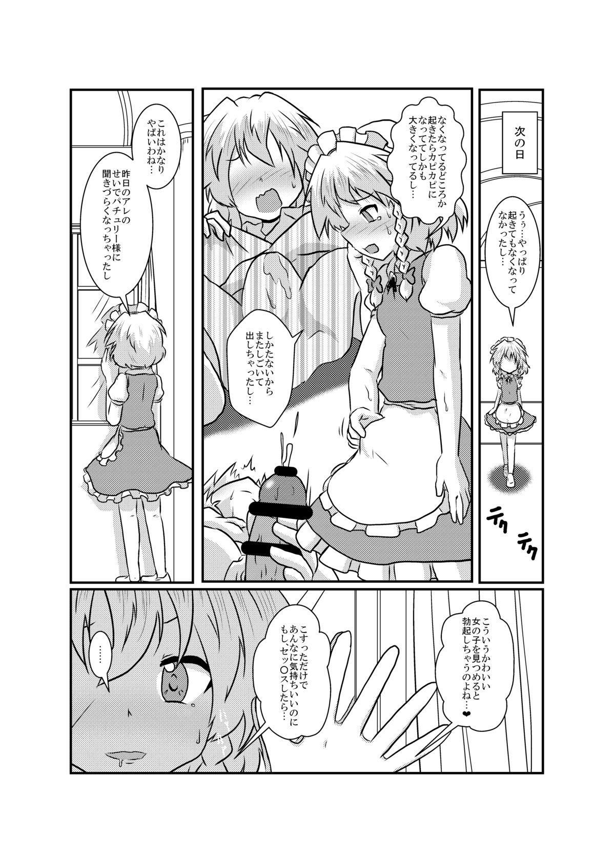 Sakuya-San no Haeteru Nichijou 14