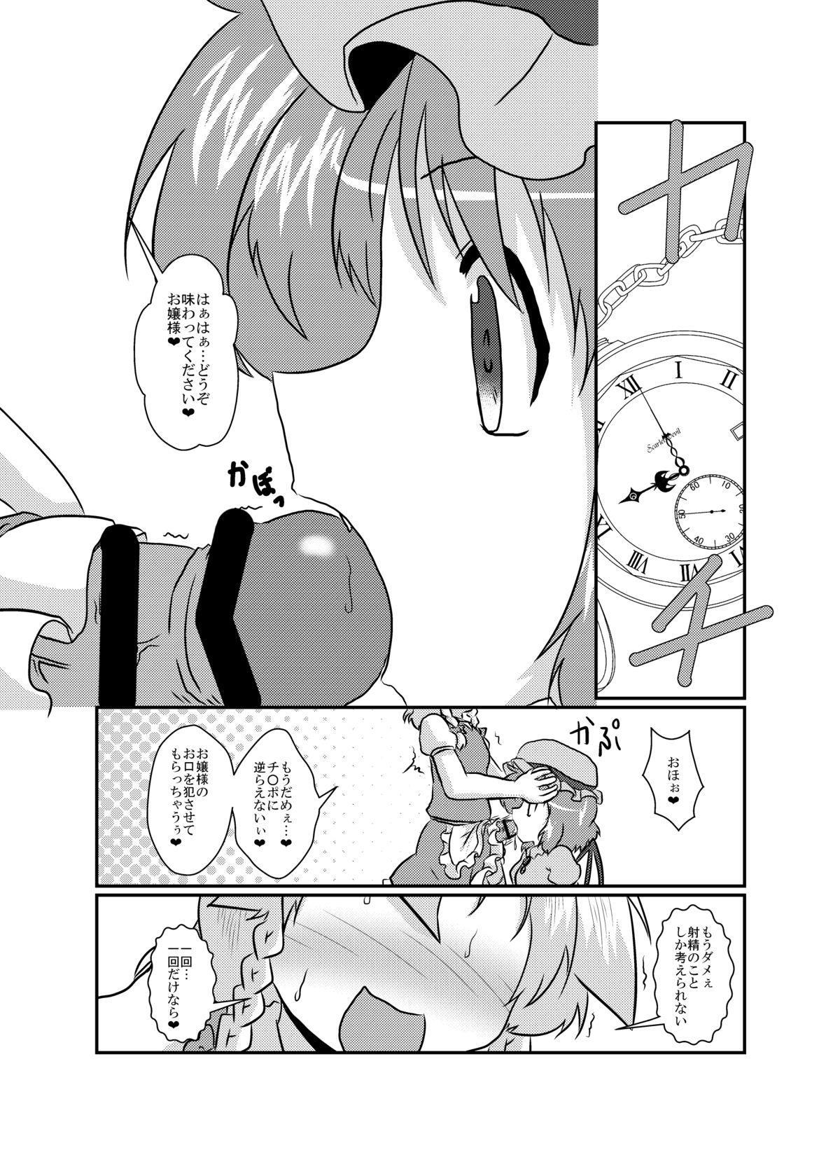 Sakuya-San no Haeteru Nichijou 26
