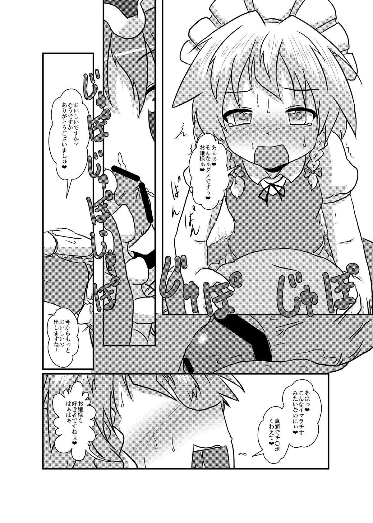 Sakuya-San no Haeteru Nichijou 27