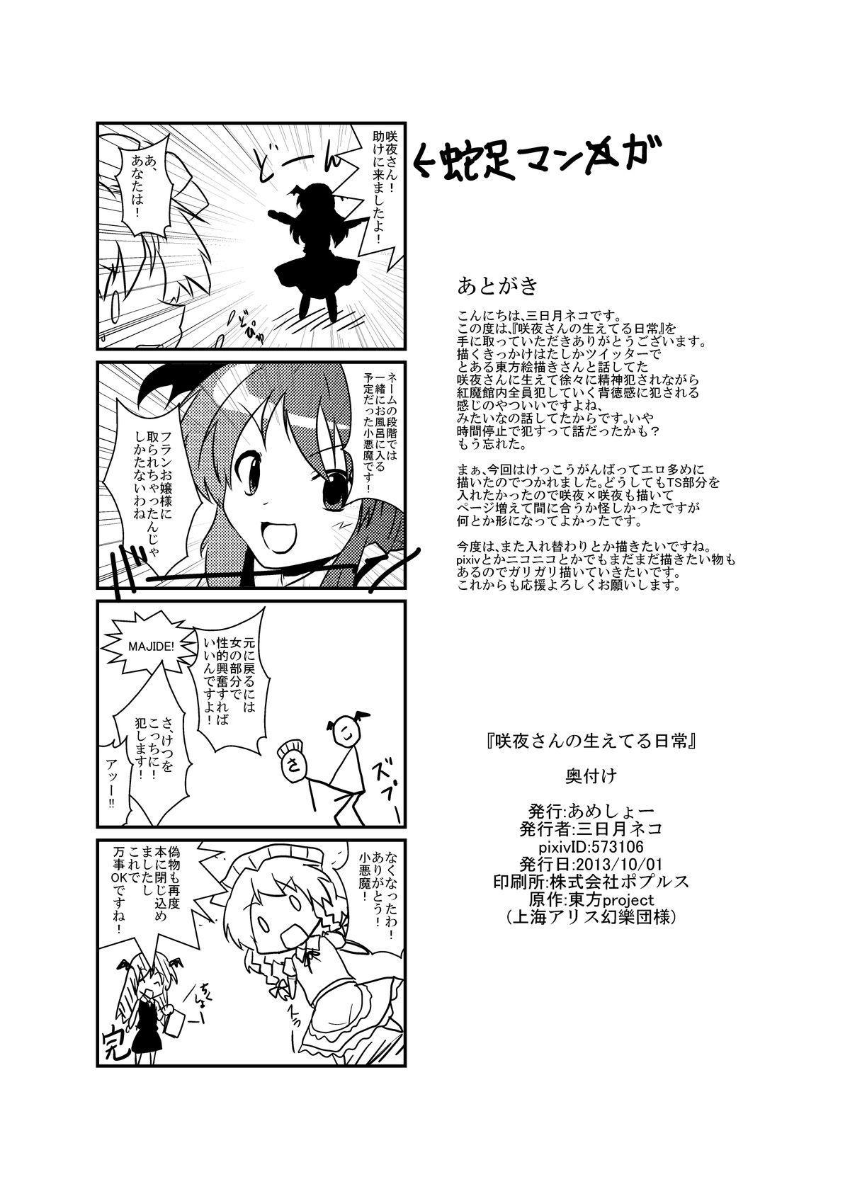 Sakuya-San no Haeteru Nichijou 40