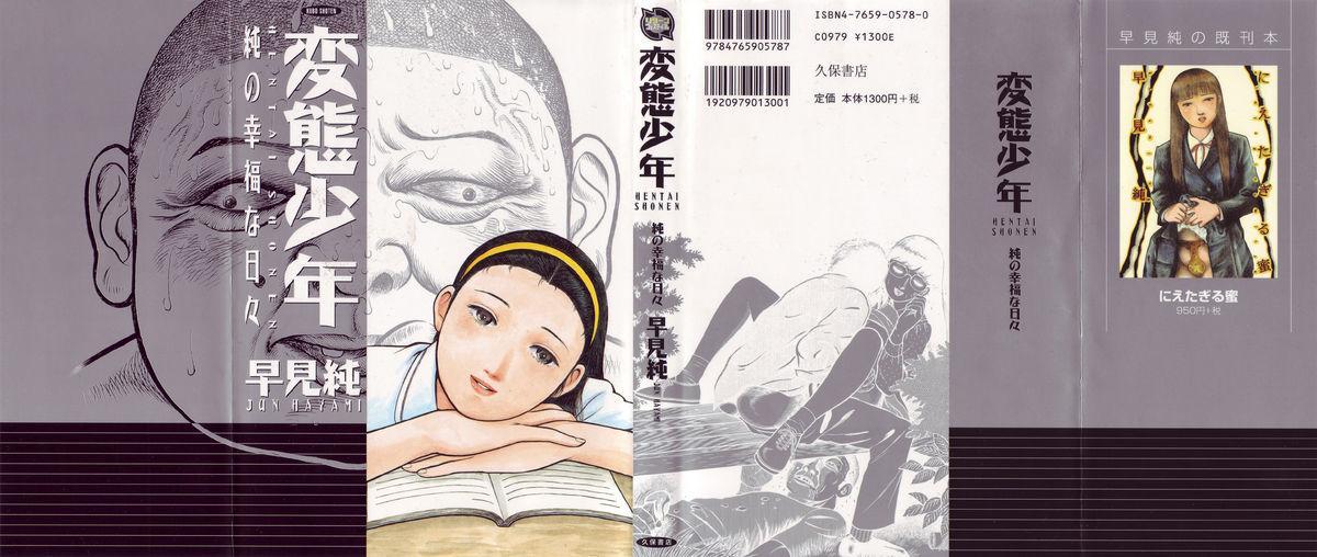 Hentai Shounen 1