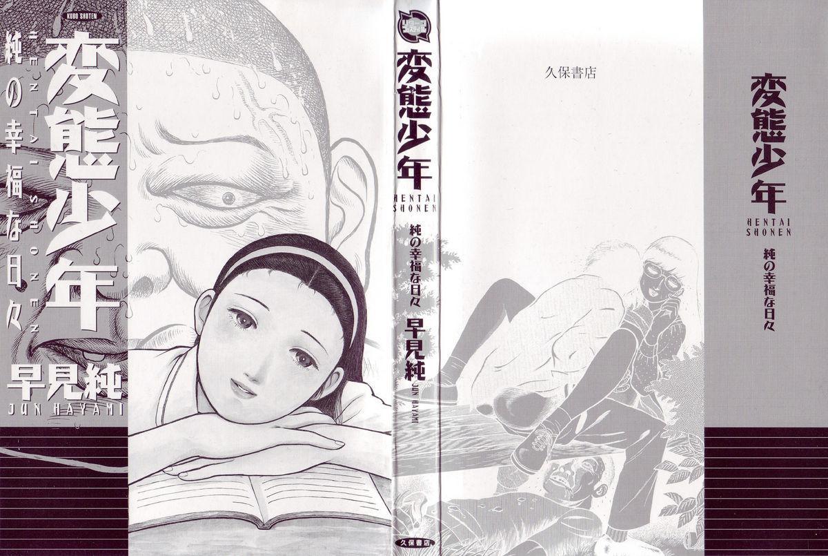 Hentai Shounen 2