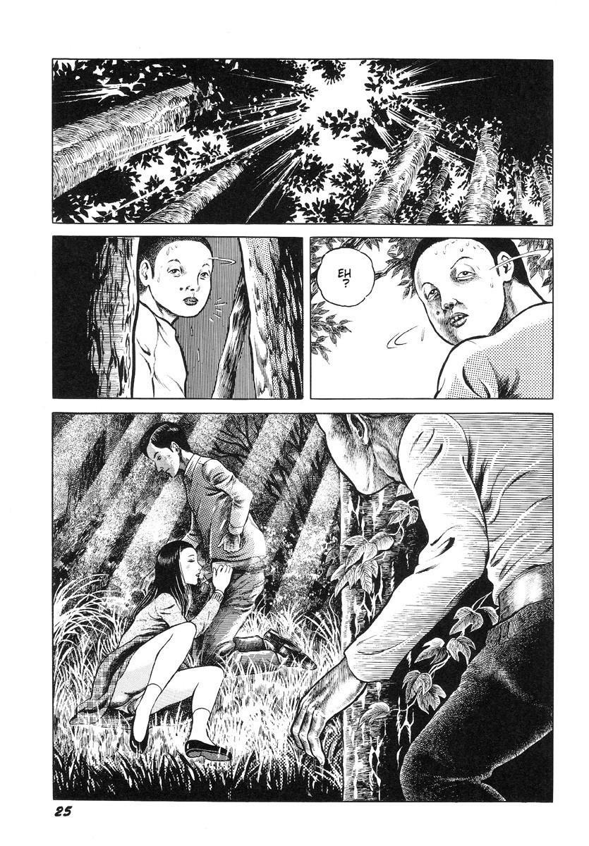 Hentai Shounen 29