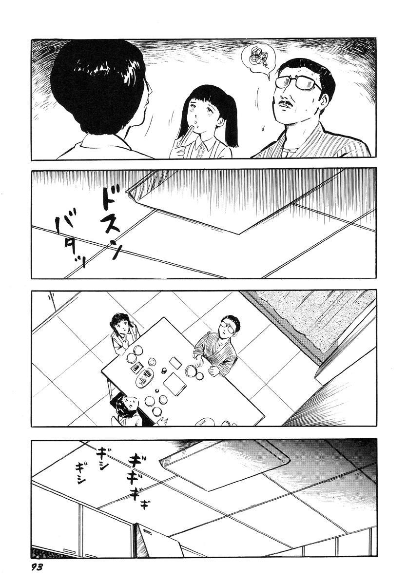 Hentai Shounen 97