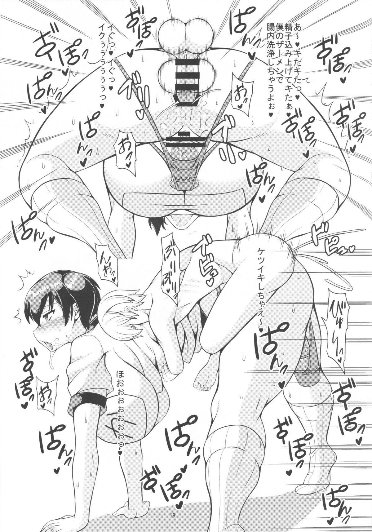 Kaga-san ga ShotaChin de Nhoo♥ suru Hon Kai 18