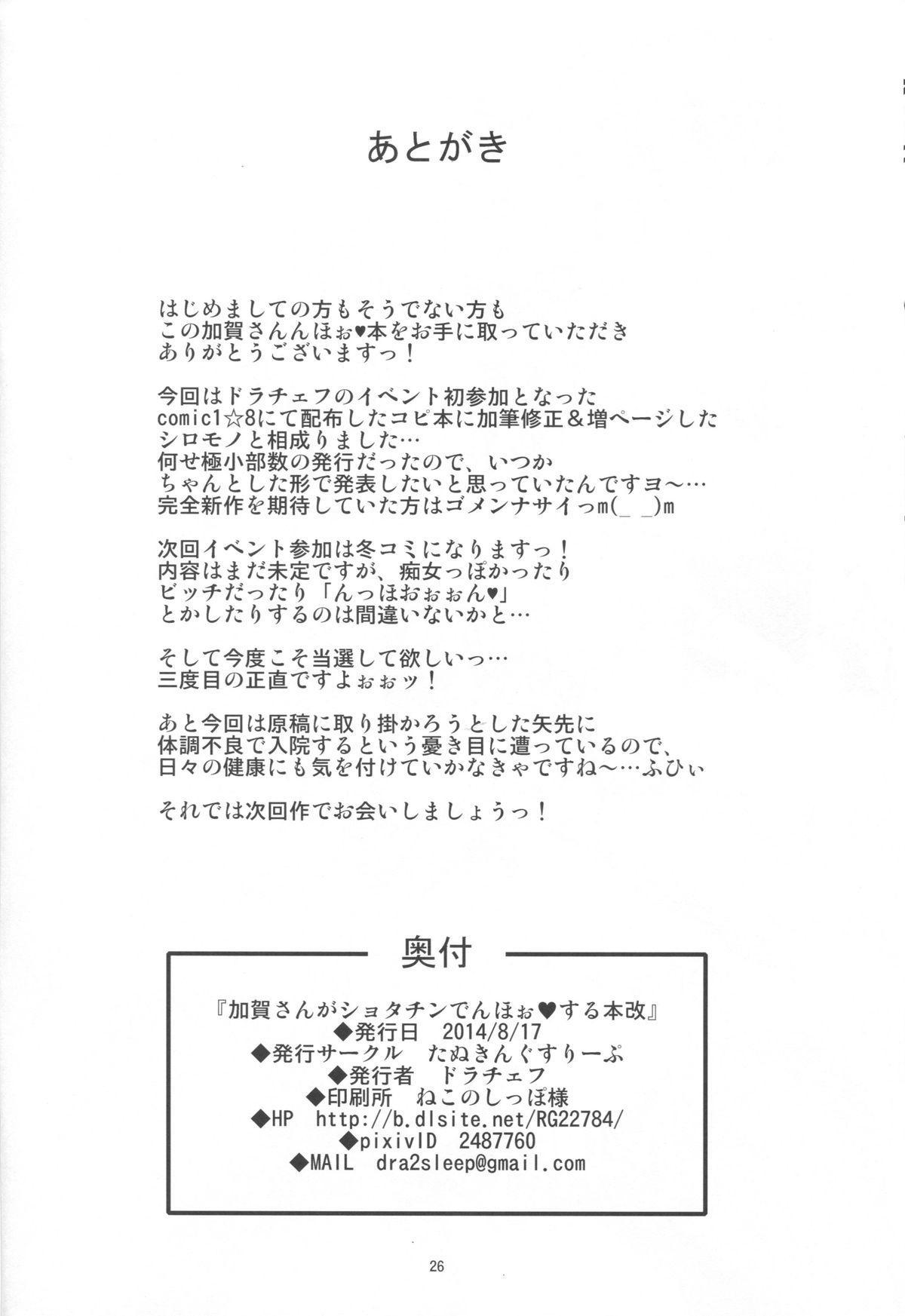 Kaga-san ga ShotaChin de Nhoo♥ suru Hon Kai 25