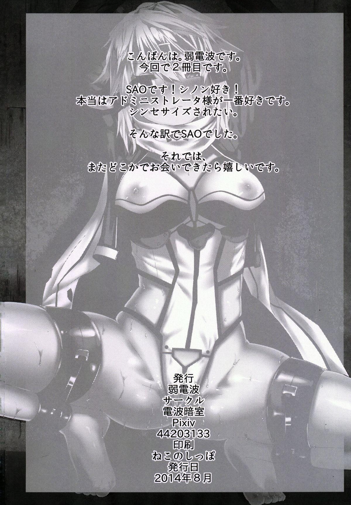 [Denpa Anshitsu (Jaku Denpa)] Asada-san ASADA-SAN (Sword Art Online) [Digital] [English] {doujin-moe.us} 24