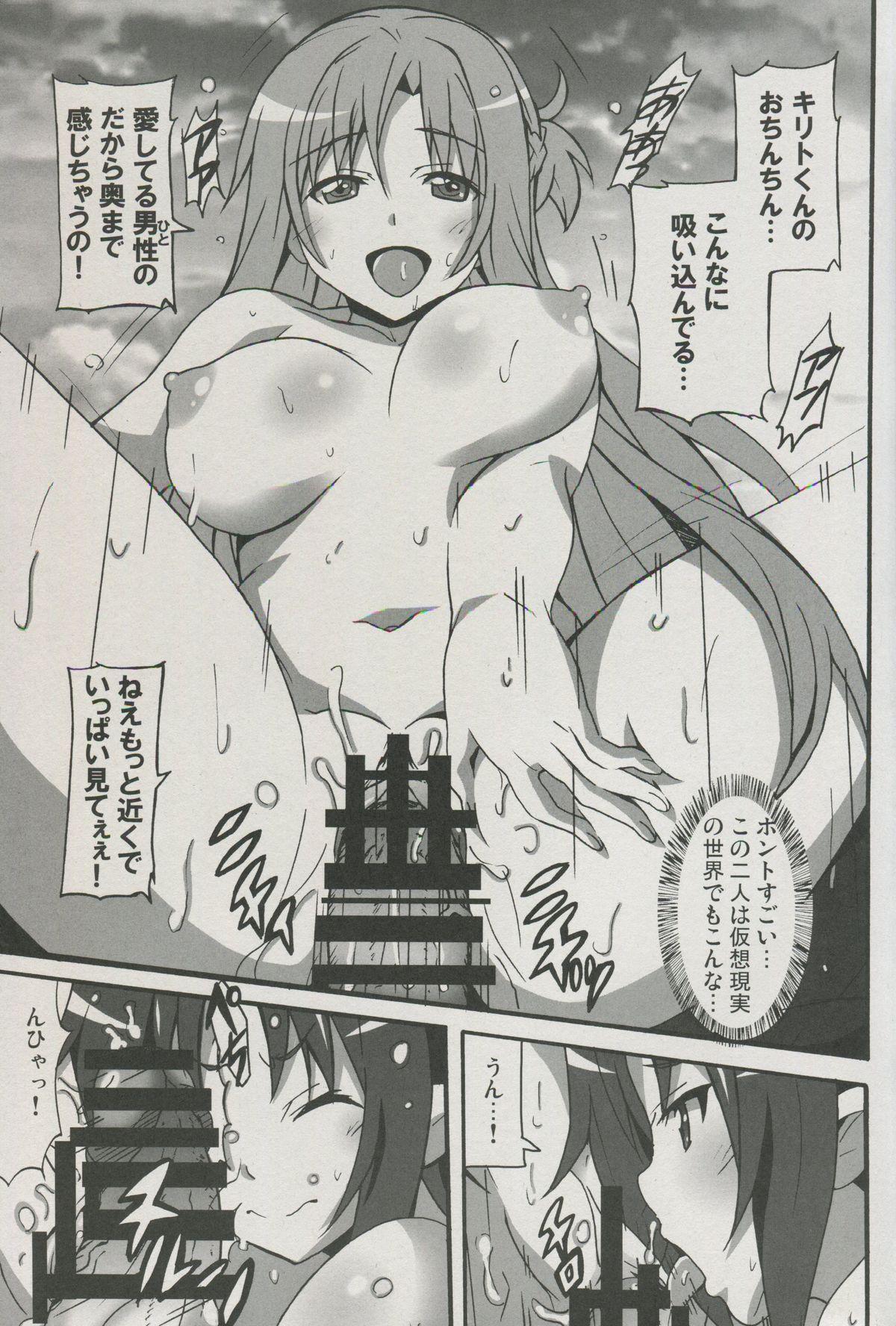 Sword Art Online Hollow Sensual 2 15