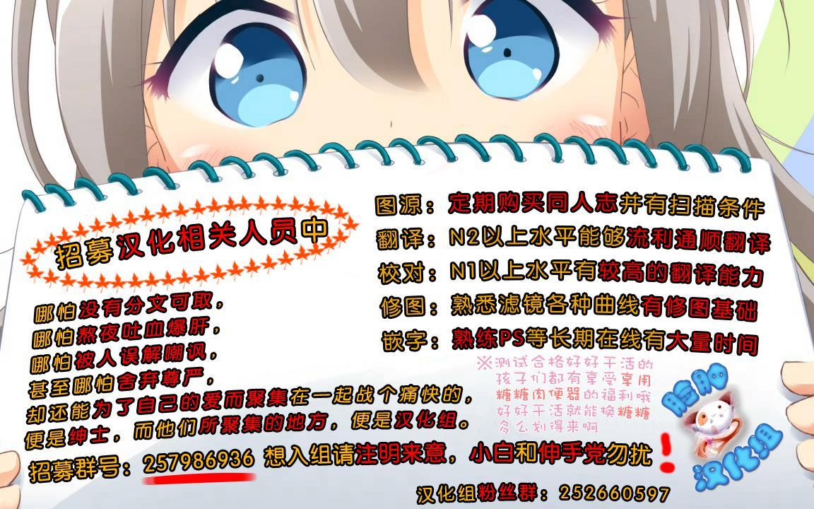 Ano Toki Mitai ni Shite Kudasai! 17