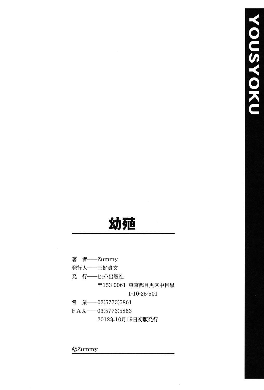 Yousyoku 198