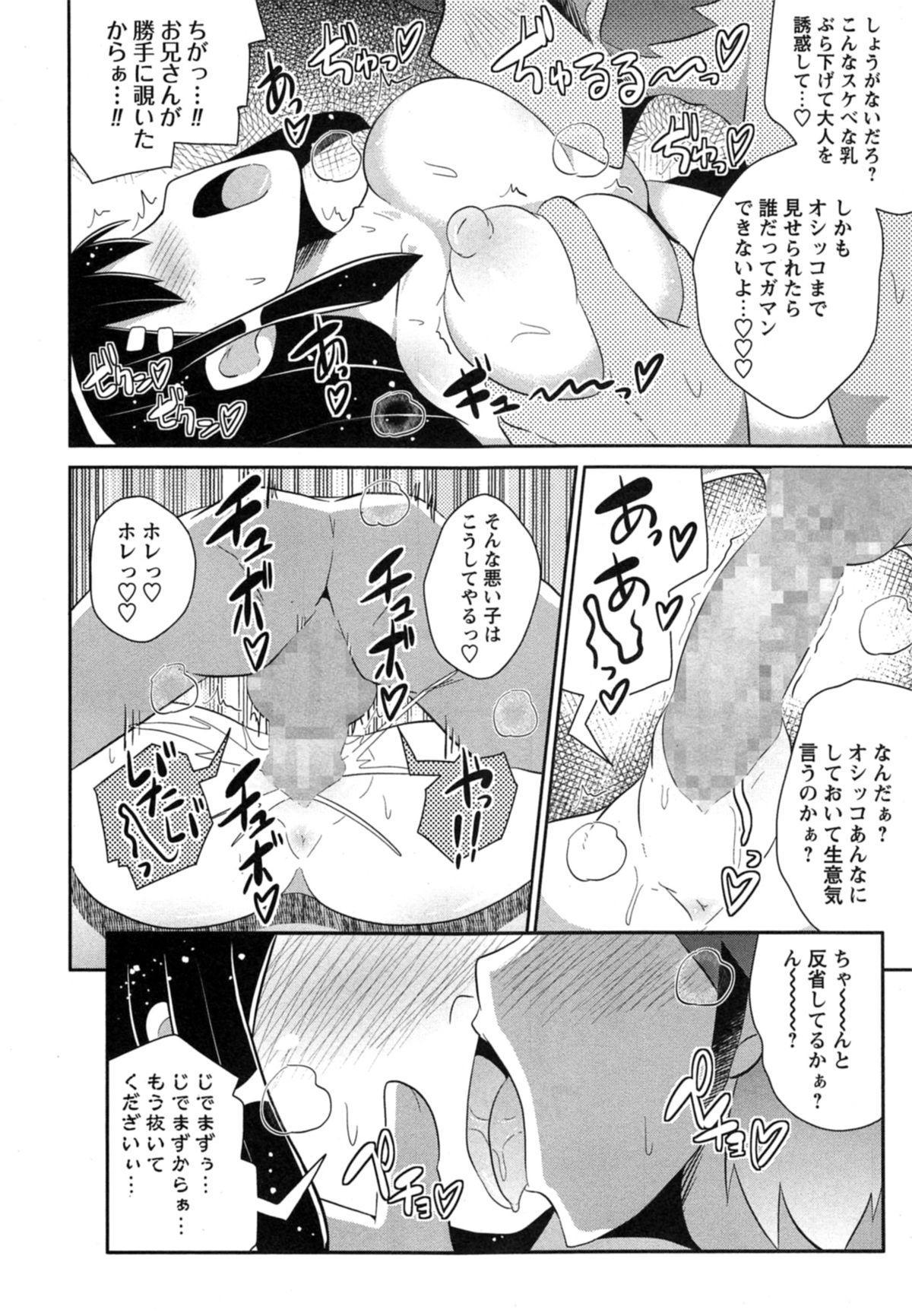 COMIC Masyo 2014-11 159