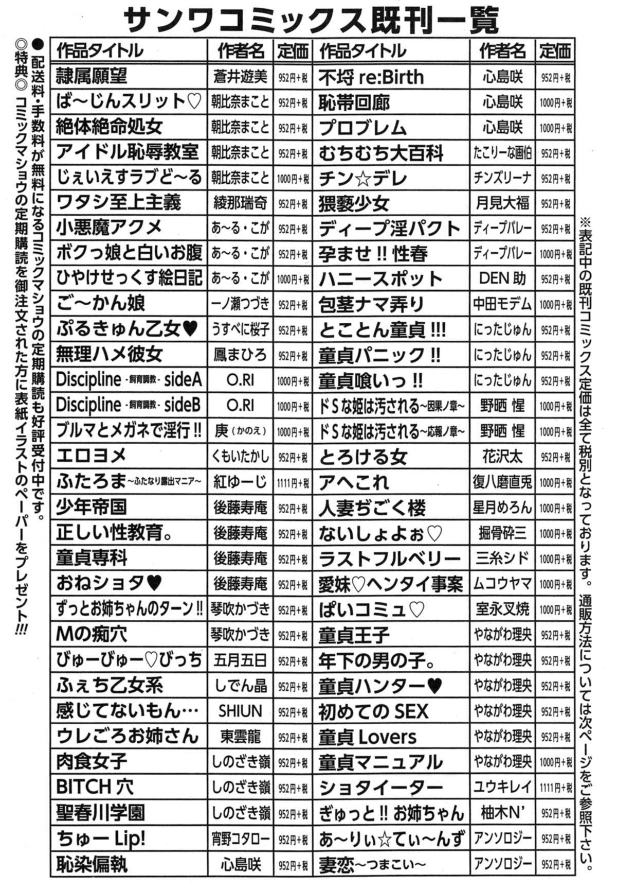 COMIC Masyo 2014-11 251