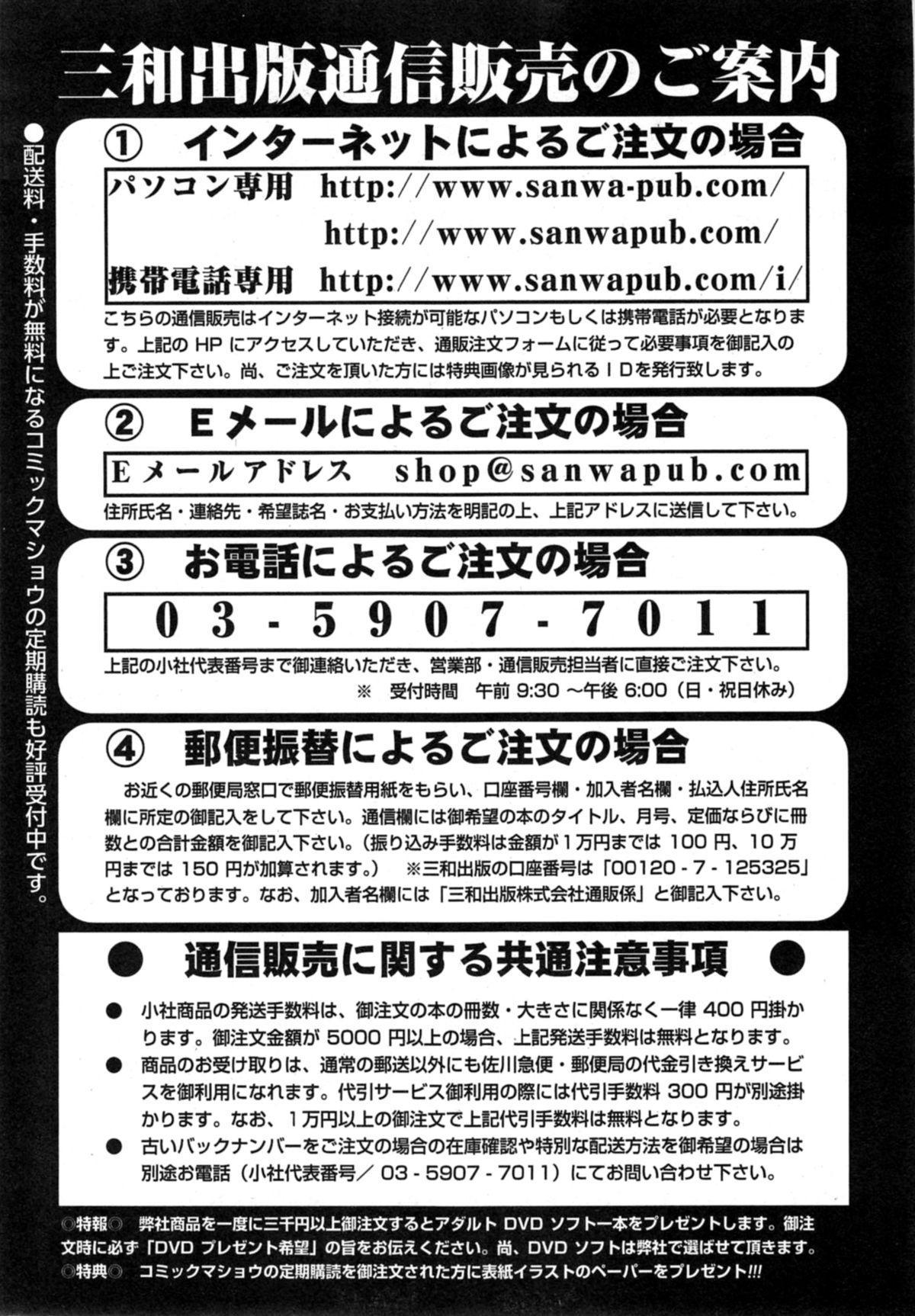COMIC Masyo 2014-11 252
