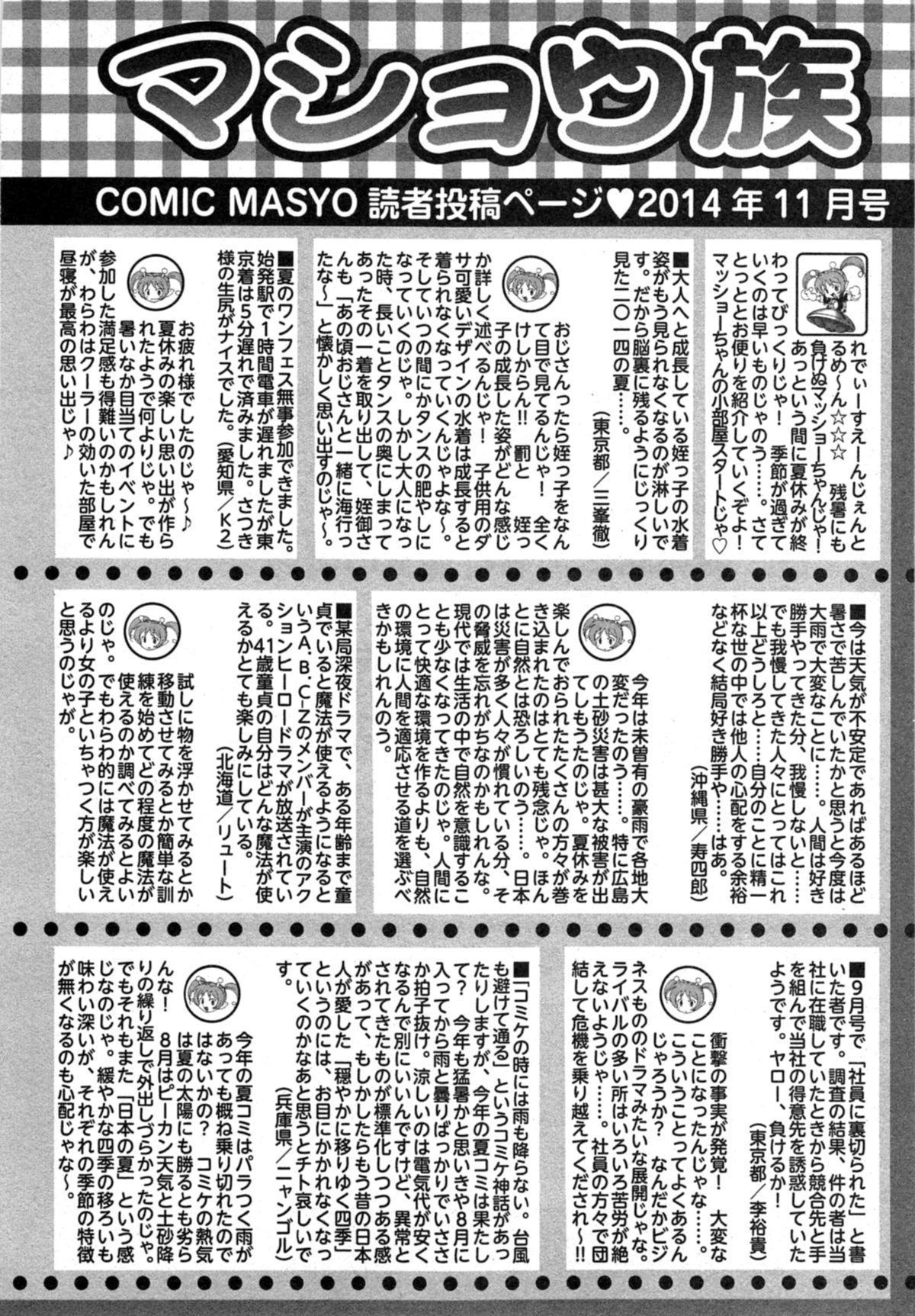 COMIC Masyo 2014-11 253